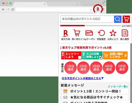 楽天 ウェブ 検索 キャンペーン