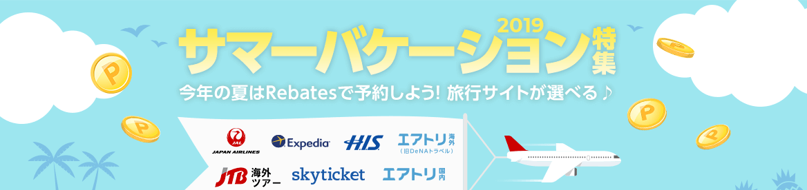 https://static.rebates.jp/img/campaign/296/190423_hero_banner_pc_a.png