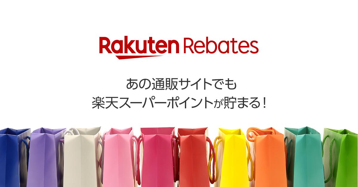楽天スーパーポイント提携モール「Rebates(リーベイツ)」。あの有名通販サイトやブランド公式サイトでのお買い物でも、楽天スーパーポイントが貯まる!