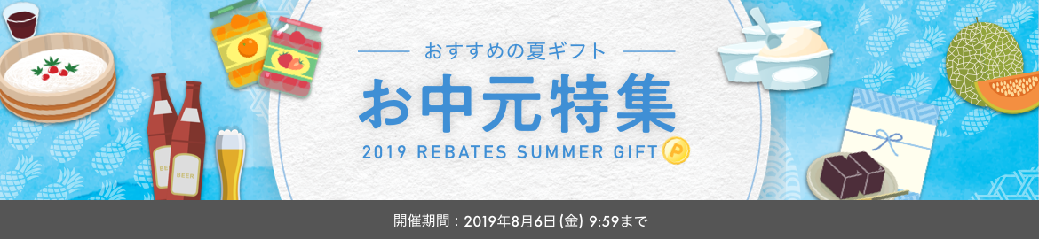 https://static.rebates.jp/img/campaign/909/landing_hero_pc_1170x270_ochugen.png