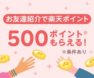 お友達紹介(セカンダリーカルーセル)