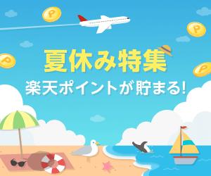 travel_new(セカンダリーカルーセル)